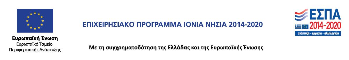Αρχαιολογική Συλλογή Σάμης - ΕΣΠΑ